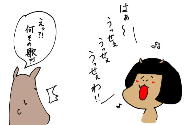 ー 歌 うっせ わ